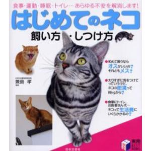 はじめてのネコ飼い方・しつけ方 食事・運動・睡眠・トイレ…あらゆる不安を解消します!