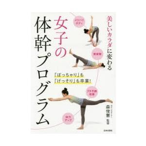 本 ISBN:9784537213157 森俊憲/監修 出版社:日本文芸社 出版年月:2015年09...