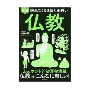図解眠れなくなるほど面白い仏教 えっ、ホント?初耳学満載 仏教って、こんなに楽しい!