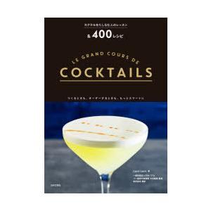 カクテルをたしなむ人のレッスン&400レシピ|starclub