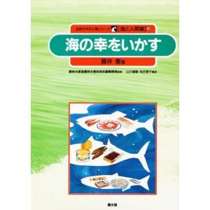 自然の中の人間シリーズ 海と人間編 9...