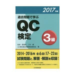 過去問題で学ぶQC検定3級 17〜22回 2017年版の商品画像