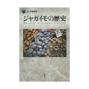 ジャガイモの歴史