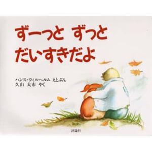 本 ISBN:9784566002760 ハンス・ヴィルヘルム/えとぶん 久山太市/やく 出版社:評...