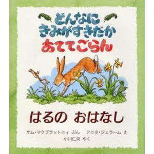 本 ISBN:9784566008670 サム・マクブラットニィ/ぶん アニタ・ジェラーム/え 小川...