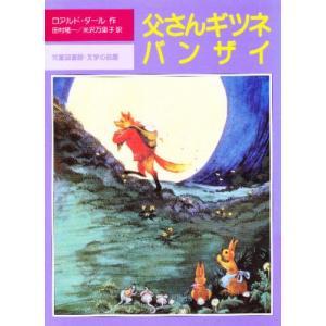 本 ISBN:9784566010529 ロアルド・ダール/作 田村隆一/訳 米沢万里子/訳 出版社...
