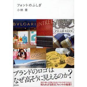 本 ISBN:9784568504286 小林章/著 出版社:美術出版社 出版年月:2011年01月...