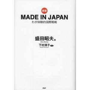 MADE IN JAPAN わが体験的国際戦略 starclub