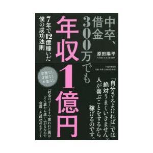 本 ISBN:9784569820163 原田陽平/著 出版社:PHP研究所 出版年月:2014年0...