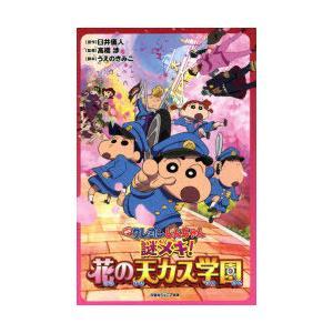 映画クレヨンしんちゃん謎メキ!花の天カス学園 starclub