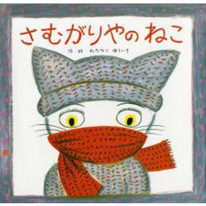 本 ISBN:9784577004449 わたなべゆういち/作・絵 出版社:フレーベル館 出版年月:...
