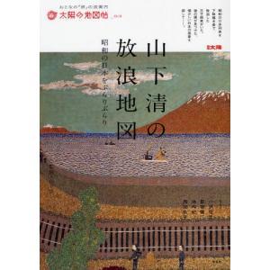 本[ムック] ISBN:9784582945423 山下浩/監修 出版社:平凡社 出版年月:2012...