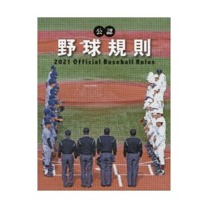 公認野球規則 2021|starclub