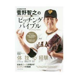 本[ムック] ISBN:9784583625751 菅野智之/完全監修 出版社:ベースボール・マガジ...