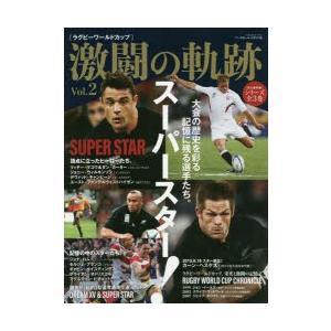 ラグビーワールドカップ激闘の軌跡 永久保存版 Vol.2|starclub