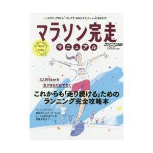 本[ムック] ISBN:9784583626079 ランニングマガジンcourir/責任編集 出版社...