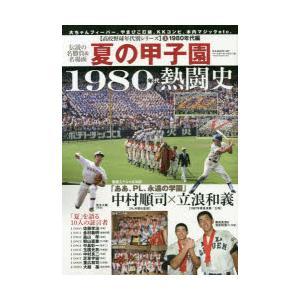 夏の甲子園1980年代熱闘史 伝説の名勝負&名場面 「夏」を語る10人の証言者|starclub