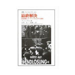 本 ISBN:9784588006227 ゲッツ・アリー/〔著〕 山本尤/訳 三島憲一/訳 出版社:...