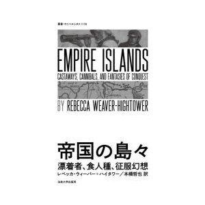 帝国の島々 漂着者、食人種、征服幻想