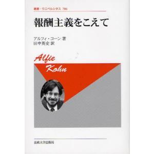 本 ISBN:9784588099458 アルフィ・コーン/著 田中英史/訳 出版社:法政大学出版局...