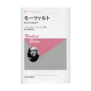モーツァルト ある天才の社会学 新装版
