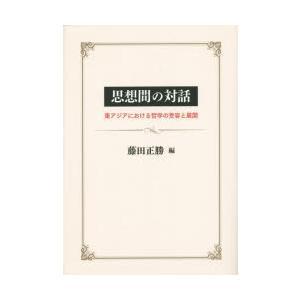 思想間の対話 東アジアにおける哲学の受容と展開