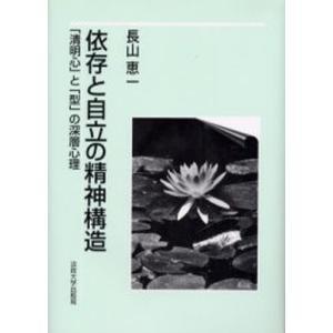本 ISBN:9784588186028 長山恵一/著 出版社:法政大学出版局 出版年月:2001年...