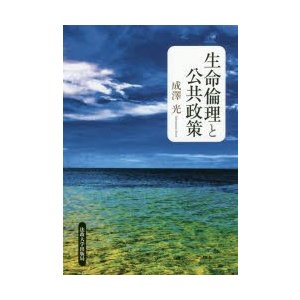 本 ISBN:9784588675232 成澤光/著 出版社:法政大学出版局 出版年月:2019年0...