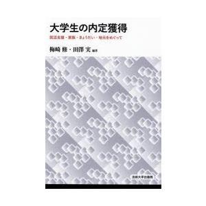 本 ISBN:9784588686085 梅崎修/編著 田澤実/編著 出版社:法政大学出版局 出版年...