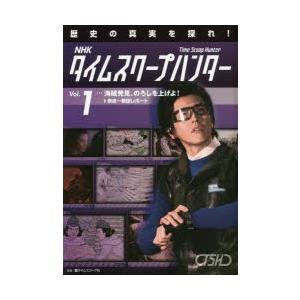 NHKタイムスクープハンター 歴史の真実を探れ! Vol.1|starclub
