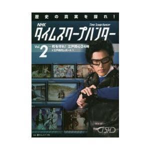 NHKタイムスクープハンター 歴史の真実を探れ! Vol.2|starclub