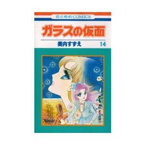 ガラスの仮面 第14巻|starclub