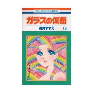 ガラスの仮面 第18巻|starclub