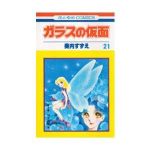 ガラスの仮面 第21巻|starclub