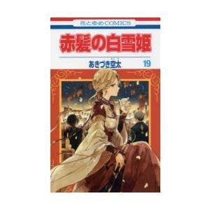 赤髪の白雪姫 19|starclub