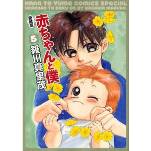 赤ちゃんと僕 5 愛蔵版|starclub