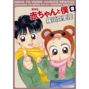 赤ちゃんと僕 8 愛蔵版|starclub