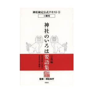 神社検定公式テキスト 5|starclub