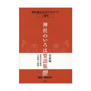 神社検定公式テキスト 7|starclub