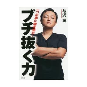 本 ISBN:9784594079437 与沢翼/著 出版社:扶桑社 出版年月:2019年03月 サ...