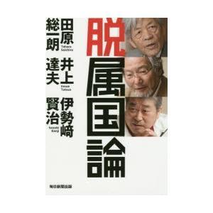 本 ISBN:9784620325712 田原総一朗/著 井上達夫/著 伊勢崎賢治/著 出版社:毎日...