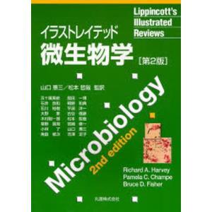 イラストレイテッド微生物学|starclub