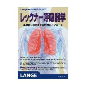 レックナー呼吸器学-基礎から疾患までの包 starclub