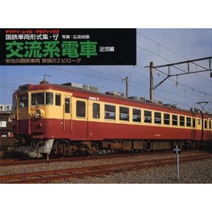 国鉄車両形式集 栄光の国鉄車両哀惜のエピローグ 7|starclub