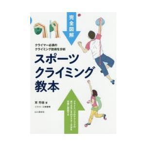 本 ISBN:9784635160209 東秀磯/著 出版社:山と溪谷社 出版年月:2017年06月...