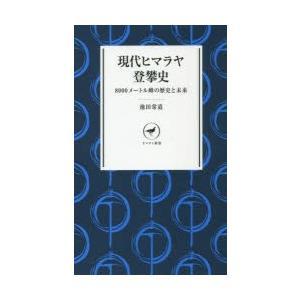 本 ISBN:9784635510004 池田常道/著 出版社:山と溪谷社 出版年月:2015年03...