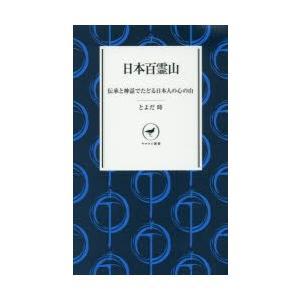 本 ISBN:9784635510387 とよだ時/著 出版社:山と溪谷社 出版年月:2016年09...
