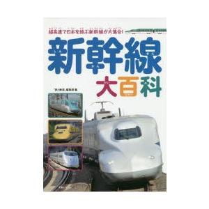新幹線大百科 超高速で日本を結ぶ新幹線が大集合!