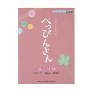 その他 ISBN:9784636943887 出版社:ヤマハミュージックメディア 出版年月:2017...