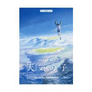 楽譜 天気の子 music by RAD